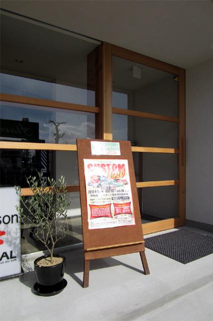 オープン-1/FLAVOR/岐阜の設計事務所 スペースワイドスタジオ